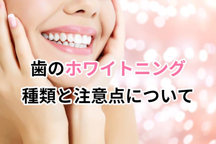 歯のホワイトニング 種類と注意点