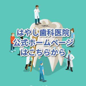 hayashishikaiin_hp_link